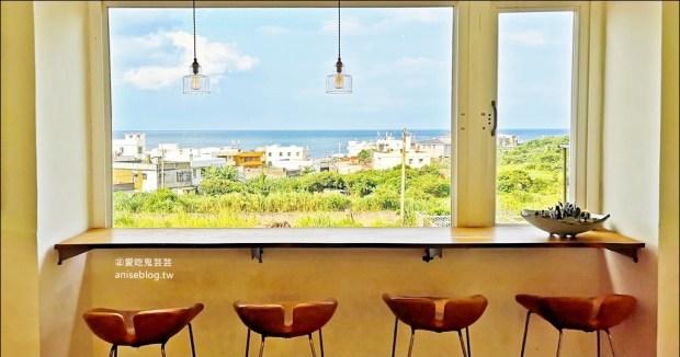 白日夢Tea & Cafe咖啡館,遠的要命的國小-乾華國小,石門無敵海景咖啡店(姊姊食記)