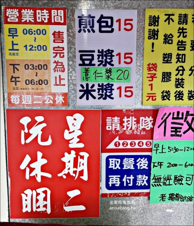 老楊煎包、黃金脆皮水煎包,捷運新店站美食老店(姊姊食記)