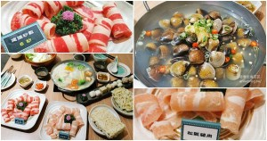 今日熱門文章:蛤?! Huh Pot卜卜蜆打邊爐,貴貴又美味的港澳火鍋 (文末菜單)