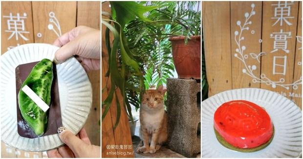 菓實日,萬華巷弄內的隱藏版法式甜點 x 台灣老靈魂 @愛吃鬼芸芸