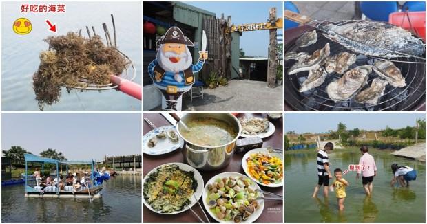 嘉義東石親子景點 | 向禾休閒漁場,在海盜村撈海菜、划船、摸蛤、烤蚵、烤魚、吃海鮮 😍 @愛吃鬼芸芸
