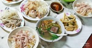 今日熱門文章:阿樓師火雞肉飯,好吃又便宜的嘉義雞肉飯推薦