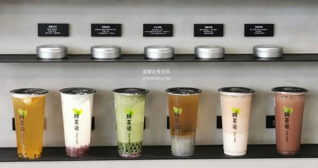 鮮茶道,現點現沖、高壓淬取新鮮茶飲專賣店 @愛吃鬼芸芸