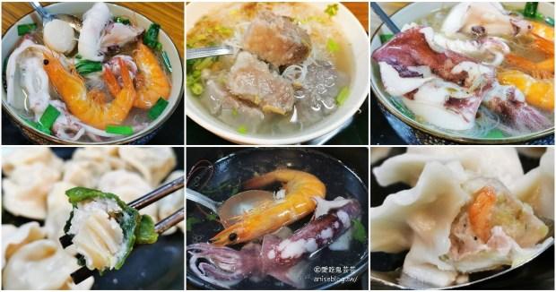 林母仔的店,用料超浮誇海鮮米粉,買水餃送小管海鮮湯 @雙連市場