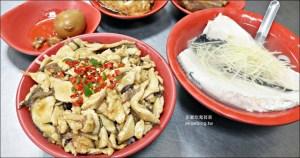 網站近期文章:台南林無刺虱目魚,魚片蓋飯、虱目魚腸超美味,三重美食(姊姊食記)