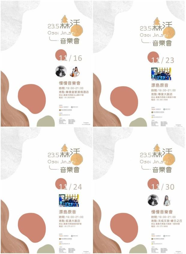 嘉義音樂、藝文小旅行,23.5 Osoi Jinsei 森活音樂會(11~12月)、昭和18、嘉義都會森林公園、蘭潭、花磚博物館、城隍廟、檜意生活村