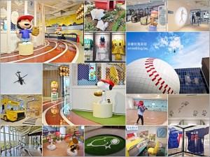 網站近期文章:SNOOPY棒球名人堂,史努比控要尖叫了!桃園龍潭最新景點(姊姊遊記)