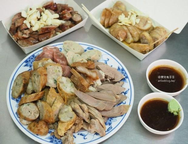 黑人魯熟肉,一天只賣3.5小時的傳奇台版黑白切下午茶,加碼60年烤香腸、大腸 @愛吃鬼芸芸
