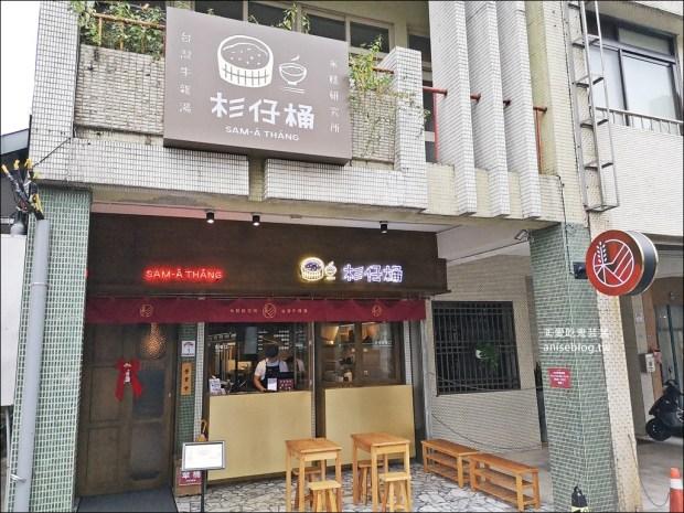 杉仔桶米糕研究所、台灣牛雜湯,宜蘭市美食(姊姊食記)