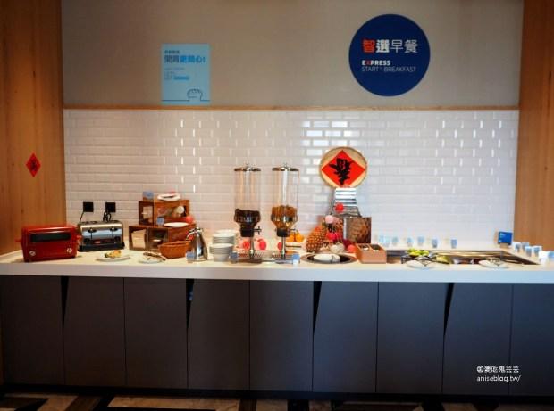 嘉義智選假日酒店 Holiday Inn Express,全新設計感酒店 (嘉義後站旁)