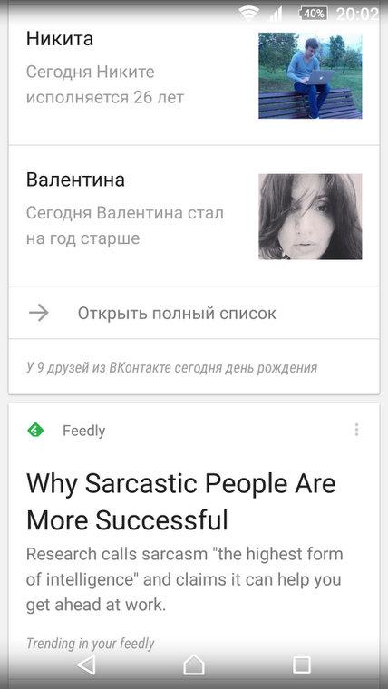 post_google_now-760