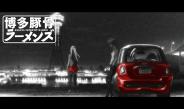 Hakata Tonkotsu Ramens: Mid-Season Impressions