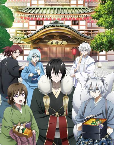 Kakuriyo -Bed and Breakfast for Spirits-