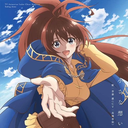 Chiisana Omoi - Rie Takahasahi