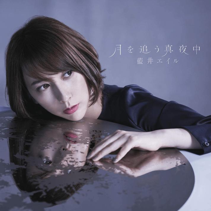 Tsuki wo Ou Mayonaka - Eir Aoi