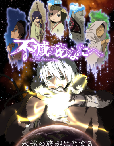 To Your Eternity Fantasy or Magical Anime of the Year