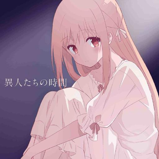 Ijintachi no Jikan - Tomori Kusunoki