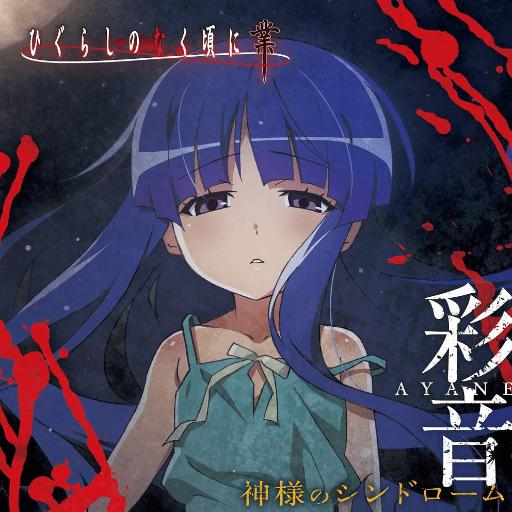 Kamisama no Syndrome - Ayane