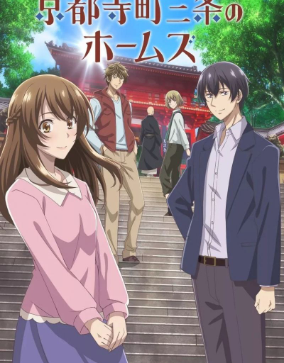 Holmes of Kyoto Romance Anime of the Year