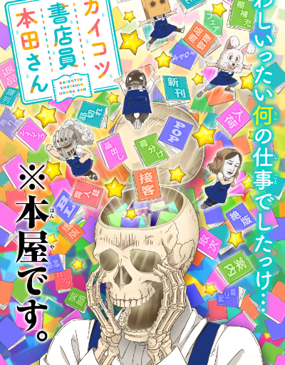 Skull-face Bookseller Honda-san Short Anime of the Year