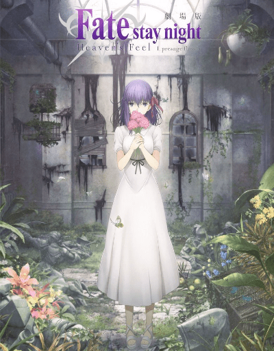 Fate/Stay Night: Heaven's Feel I.Presage Flower Anime Movie of the Year