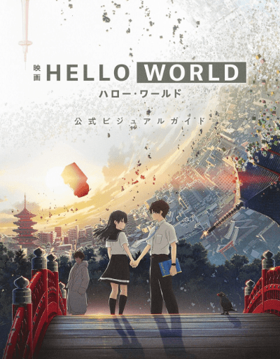 Hello World Anime Movie of the Year