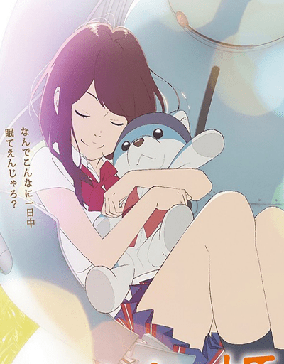 Napping Princess: The Story of the Unknown Me