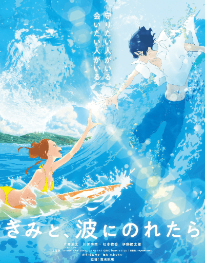 Ride Your Wave Anime Movie of the Year