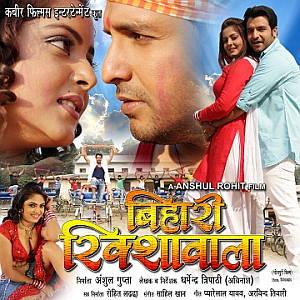 BihariRikshawala-poster