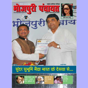 BhojPancha-sept13cover