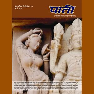 Paati_prem_kavita_cover