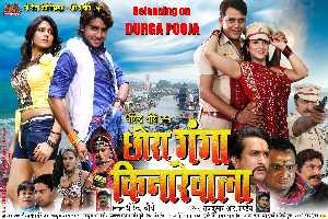 ChhoraGangaKimareWala-poster