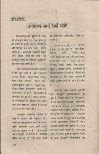 sansriti 4-BHARAT 1