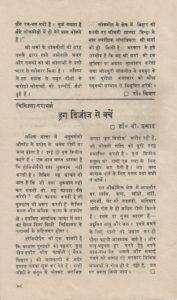 sansriti 4-BHARAT 3