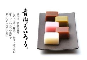 aoyagi-uiro