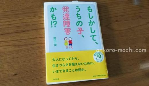 発達障害のわかりやすい本は!?グレーゾーン育児中の私が読んだ本7選!!
