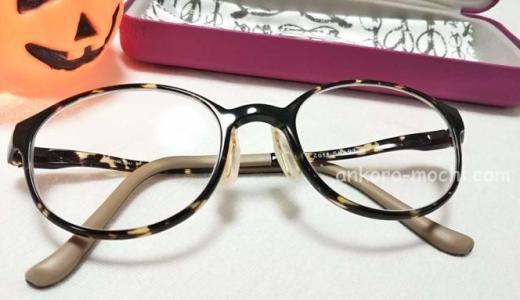 子供のメガネをZoffで作ってみた!!気になる使用感と保証内容は??