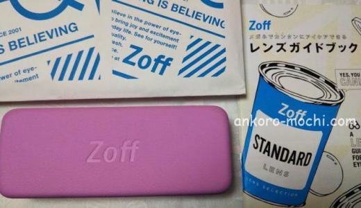 Zoffでレンズ交換子供の場合は?おトクにできるはずが大失敗!