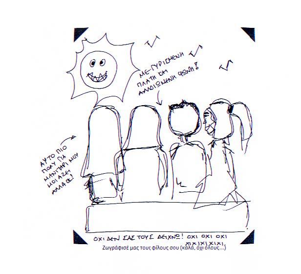 Σκίτσο της Μαίρης Συνατσάκη