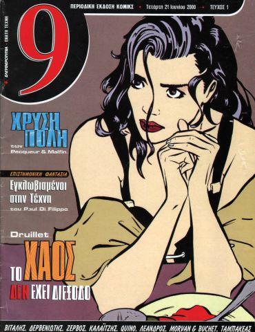 """Περιοδικό """"9"""", εξώφυλλο 1ου τεύχους"""