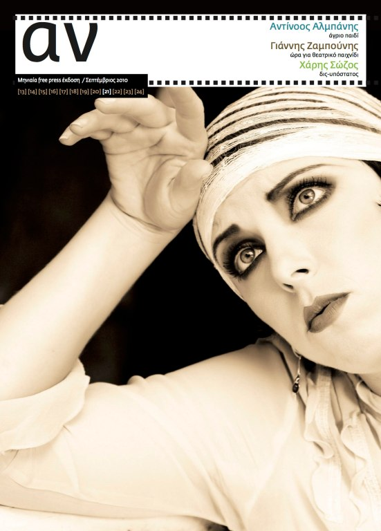 Τεύχος 21, Σεπτέμβριος 2010
