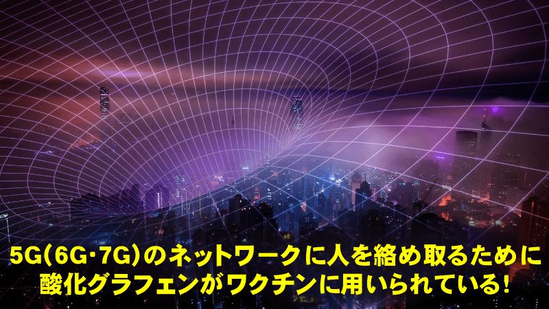 酸化グラフェンが5Gと電磁波を誘因しマインドコントロールにつながる!