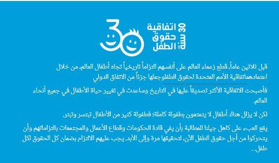 اليوم العالمي لحقوق الطفل: 30 سنة على الاتففاقية؟