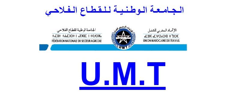 الجامعة الوطنية للقطاع الفلاحي تتضامن مع المعتقلين وتدعو للمشاركة  في فاتح ماي