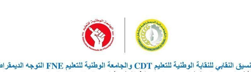 إضراب وطني يومي 7 و8 يناير ووقفة احتجاجية أمام الموارد البشرية بالرباط