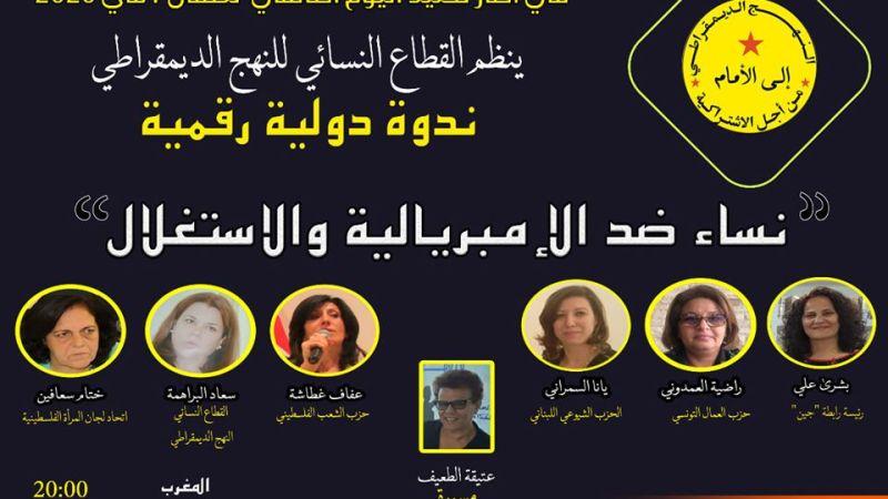 """بث مباشر: ندوة دولية تحت عنوان """"نساء ضد الإمبريالية والاستغلال"""""""