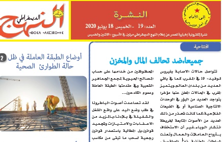 العدد 19 من النشرة الإلكترونية الإخبارية