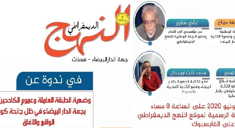 ندوة  حول الطبقة العاملة و عموم الكادحين 15/06/2020 الثامنة مساء