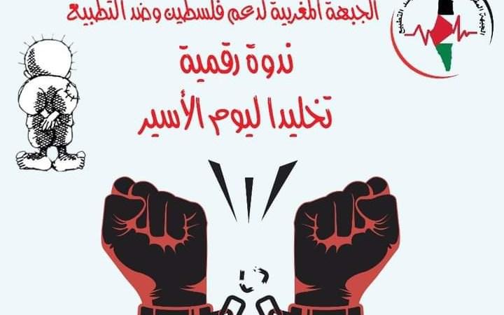 الجبهة المغربية لدعم فلسطين وضد التطبيع تخلد يوم الأسير