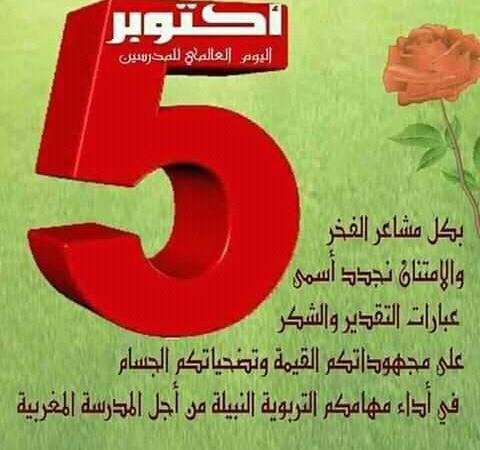 بيان الجمعية المغربية لحقوق الإنسان بمناسبة اليوم العالمي للمدرس